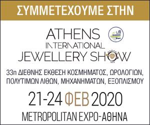 Η ANiMA στην ATHENS INTERNATIONAL JEWELLERY SHOW 2020